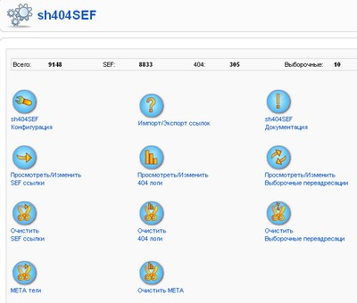 sh404SEF RC v1.5.2.255 - SEO and security for Joomla!