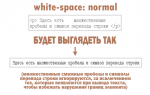 Whitespace value:normal