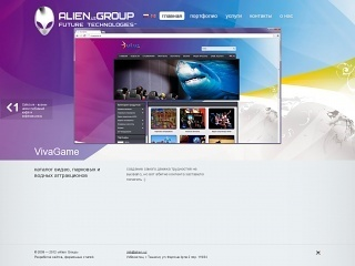 Alien Group