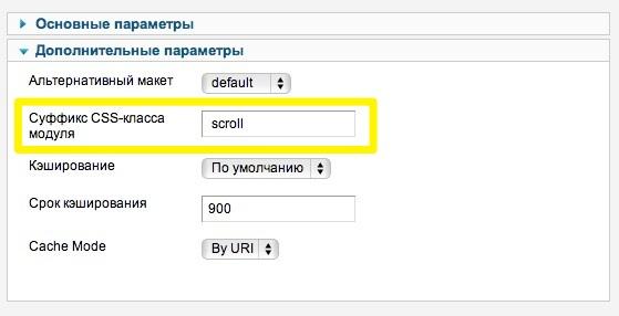 scroll_class.jpg